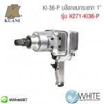 "KI-36-P บล๊อกลมกระแทก 1"" รุ่น K271-KI36-P ยี่ห้อ K2700 KUANI"
