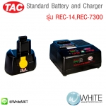 Standard Battery and Charger รุ่น REC-14,REC-7300 ยี่ห้อ TAC (CHI)