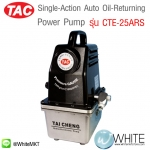 Single-Action Auto Oil-Returning Power Pump รุ่น CTE-25ARS ยี่ห้อ TAC (CHI)