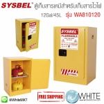 ตู้เก็บสารเคมีสำหรับเก็บสารไวไฟ Flammable Cabinet|Flammable Cabinet (12Gal/45L) รุ่น WA810120