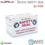 ไส้ปะยาง SAFETY SEAL รุ่น 3103 ยี่ห้อ Safety Seal จาก USA