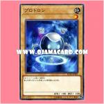 FLOD-JP001 : Protron (Common)