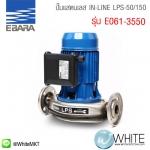 ปั๊มแสตนเลส IN-LINE รุ่น E061-3550 ยี่ห้อ Ebara (JP)