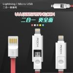 (385-052)สายชาร์จคุณภาพดีแบรนด์ดัง 2 in 2 ROCK lighting Micro USB ยาว 1 เมตร