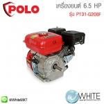 เครื่องยนต์ 6.5 HP รุ่น P131-G200F ยี่ห้อ Polo