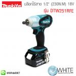 """บล๊อกไร้สาย 1/2"""" (230N.M) 18V รุ่น DTW251RFE ยี่ห้อ Makita (JP)"""