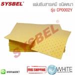 แผ่นซับสารเคมี ชนิดหนา Absorbent|Hazmat Absorbent Pad(Heavy)รุ่น CP0002Y