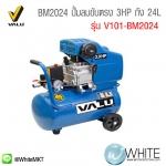 BM2024 ปั้มลมขับตรง 3HP ถัง 24L รุ่น V101-BM2024 ยี่ห้อ V1000 VALU