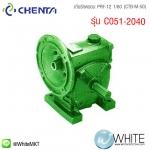เกียร์ทดรอบ PRF-12 1/60 (CTB-M-50) รุ่น C051-2040 ยี่ห้อ CHENTA