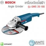 เครื่องเจียรไฟฟ้า รุ่น GWS 20-180 Angle Grinder ยี่ห้อ BOSCH (GEM)