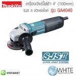 """เครื่องเจียร์ไฟฟ้า 4"""" 100mm SJS II Slide Switch รุ่น GA4040 ยี่ห้อ Makita (JP) Angle Grinder"""