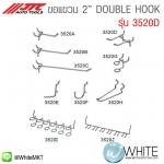 """ขอแขวน 2"""" DOUBLE HOOK รุ่น 3520D ยี่ห้อ JTC Auto Tools จากประเทศไต้หวัน"""