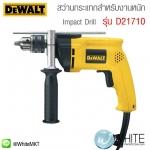 สว่านกระแทกสำหรับงานหนัก D21710 13 มม. 600 วัตต์ Impact Drill ยี่ห้อ DEWALT (USA)