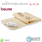 แผ่นให้ความร้อน รุ่น HK45 Beurer Heating pad with a beautifully soft surface HK45 (HK45) by WhiteMKT