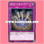 SD34-JP039 : Trap Hole of Spikes / Skewer Pitfall (Common)
