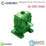 เกียร์ทดรอบ PA-35 1/20 (CTA-135) รุ่น C051-0440 ยี่ห้อ CHENTA