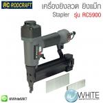 เครื่องยิงลวด ยิงแม๊ก Stapler 1 for 2 Applications รุ่น RC5940 ยี่ห้อ RODCRAFT (GEM)