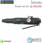 ไขควงลม รุ่น RC4760, up to 17 Nm, internally adjustable, 1800rpm Straight and fast ยี่ห้อ RODCRAFT (GEM)