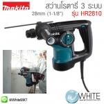 """สว่านโรตารี่ 3 ระบบ ใช้กับดอกสว่าน SDS-PLUS 28mm (1-1/8"""") รุ่น HR2810 ยี่ห้อ Makita (JP) Rotary Hammer"""
