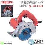"""เครื่องตัดไฟฟ้า 4""""-5"""" (ตัดโค้ง) รุ่น MT-412X ยี่ห้อ Maktec (JP) มอเตอร์ไฟฟ้าสูงสำหรับการใช้งานหนัก"""
