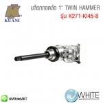 "KI-45-8 บล๊อกถอดล้อ 1"" TWIN HAMMER รุ่น K271-KI45-8 ยี่ห้อ K2700 KUANI"