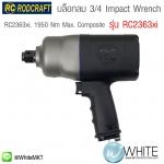 บล็อกลม 3/4″ Impact Wrench รุ่น RC2363xi, 1950 Nm Max, Composite Power ยี่ห้อ RODCRAFT (GEM)