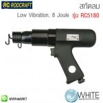 สกัดลม Low Vibration, 8 Joule รุ่น RC5180 ยี่ห้อ RODCRAFT (GEM)