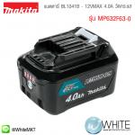 แบตตารี่ BL1041B - 12VMAX 4.0A วัดกระแส รุ่น MP632F63-0 ยี่ห้อ Makita (JP)