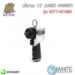 "KI-1469G บล็อกลม 1/2"" JUMBO HAMMER รุ่น K271-KI1469 ยี่ห้อ K2700 KUANI"