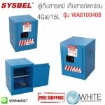 ตู้เก็บสารเคมี สำหรับเก็บสารกัดกร่อน Safety Cabinet|Corrosive Cabinet (4Gal/15L) รุ่น WA810040B