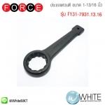 ประแจแหวนตี ขนาด 1-13/16 นิ้ว รุ่น F131-7931.13.16 ยี่ห้อ FORCE