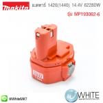 แบตตารี่ 1420(1440) 14.4V 6228DW รุ่น MP193062-6 ยี่ห้อ Makita (JP)