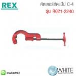 คัตเตอร์ตัดแป๊ป C-4 รุ่น R021-2240 ยี่ห้อ REX