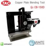 Copper Plate Blending Tool รุ่น CB-150D ยี่ห้อ TAC (CHI)