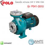 """ปั๊มหอยโข่ง หน้าแปลน 2HP 2"""" NFM-129A รุ่น P041-0910 ยี่ห้อ Polo (Ch)"""