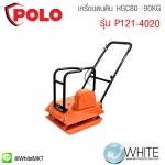 เครื่องตบดิน HGC80 -90KG รุ่น P121-4020 ยี่ห้อ Polo (Ch) (ไม่รวมเครื่อง)