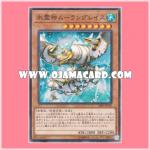 18SP-JP102 : Moulinglacia the Elemental Lord / Moulinglace the Ice Spirit God (Super Rare)