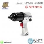 """KI-1440(KI-858-G)บล๊อกลม 1/2""""TWIN HAMMER รุ่น K271-KI1440 ยี่ห้อ K2700 KUANI"""