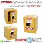 ตู้เก็บสารเคมีสำหรับเก็บสารไวไฟ Safety Cabinet|(self-close)Flammable Cabinet (4Gal/15L) รุ่น WA810041