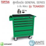 ตู้เครื่องมือ GENERAL SERIES 5 ชั้น สีเขียว รุ่น TCAA0501 ยี่ห้อ TOPTUL จากประเทศไต้หวัน