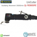 UniCutter รุ่น RC6605RE, Oscillating Movement 20000/min – 0.8 kg ยี่ห้อ RODCRAFT (GEM)