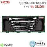 ชุดถาดประแจแหวนผ่า 6 ชิ้น รุ่น GTA0611 ยี่ห้อ TOPTUL จากประเทศไต้หวัน