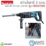 """สว่านโรตารี่ 3 ระบบ ใช้กับดอกสว่าน SDS-PLUS 24 mm (15/16"""") ดอก+หัว รุ่น HR2475X5 ยี่ห้อ Makita (JP) Rotary Hammer"""