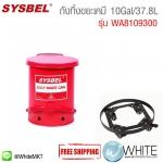 ถังทิ้งขยะเคมี Waste Can|Oily Waste Can (10Gal/37.8L) รุ่น WA8109300