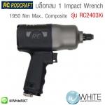บล็อกลม 1″ Impact Wrench รุ่น RC2403Xi, 1950 Nm Max., Composite Power ยี่ห้อ RODCRAFT (GEM)