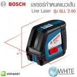 เลเซอร์กำหนดแนวเส้น รุ่น GLL 2-50 Line Laser ยี่ห้อ BOSCH (GEM)