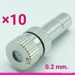 หัวพ่นหมอกละเอียด 0.2 mm. แบบไม่มีกรอง จำนวน 10 ตัว