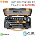 """910A /C10 ชุดลูกบ๊อกซ์พร้อมด้ามขัน 3/8"""" รุ่น 009100909 ยี่ห้อ BETA จาก อิตาลี"""