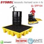 แผ่นรองรับ ถังสารเคมี ขนาด 4 ถัง รุ่น SPP104 (Spill Pallet | Poly Spill Pallet 4 Drum )