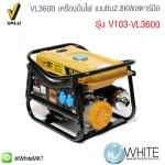 VL3600 เครื่องปั่นไฟ เบนซิน 2.8KW สตาร์มือ รุ่น V103-VL3600 ยี่ห้อ VALU
